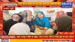 #Kannauj : हाथों की मेहंदी का रंग हल्का होने से पहले दुल्हन का उजड़ गया घर, दहेज के कूलर से लगा करंट