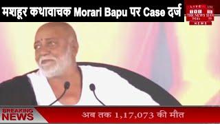 मशहूर कथावाचक Morari Bapu पर जयपुर के बाद अब कोटा में भी Case दर्ज