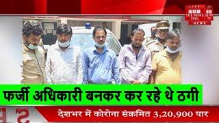 Uttar Pradesh Etawah News // फर्जी IRS, IPS और रॉ अधिकारी बनकर कर रहे थे ठगी, गिरफ्तार