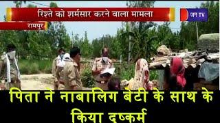 Rampur | रिश्ते को शर्मसार करने वाला मामला, पिता ने नाबालिग बेटी के साथ किया दुष्कर्म | JAN TV