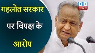 'गहलोत सरकार कर रही है फोन टैप?'   Rajasthan News in Hindi   rajasthan ashok gehlot news