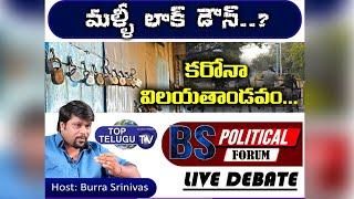 Debate LIVE | మళ్ళీ లాక్ డౌన్..? | India Lockdown 6.0 | Covid 19 | BS Political Forum | BS Debate