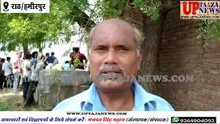 हमीरपुर में नौकरी छूट जाने के तनाव में आकर युवक ने मौत को गले लगा लिया