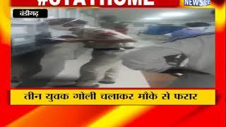CHANDIGARH : तीन युवक गोली चलाकर मौके से फरार ! ANV NEWS CHANDIGARH !