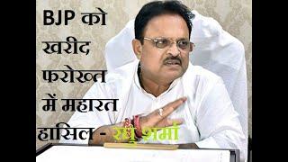 Jaipur | BJP को खरीद- फरोख्त में है महारत हासिल- Raghu Sharma