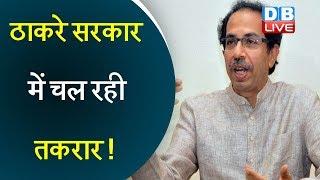 Bal Thackeray सरकार में चल रही तकरार ! हमारे साथ हो रहा सौतेला व्यवहार- Congress #DBLIVE