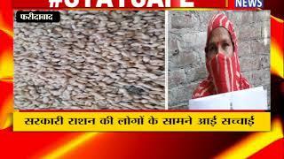 FARIDABAD : एक तरफ कोरोना की मार दूसरी तरफ राशन बीमार ! ANV NEWS HARYANA !