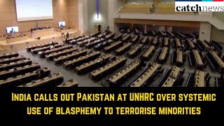 India Calls Out Pakistan At UNHRC Over Systemic Use Of Blasphemy To Terrorise Minorities