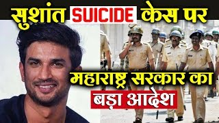 Maharashtra Govt. Will Probe 'Profession Rivalry' In Sushant Singh Rajput's Death