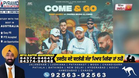Come & Go | Deep Jandu | J Hind | New Song 2020 | First Look | Dainik Savera