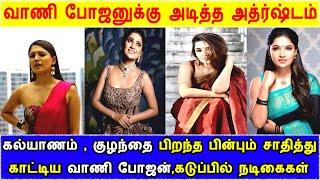 கல்யாணம் குழந்தை பிறந்தும் மற்ற நடிகைகளை ஓரம் காட்டிய வாணி போஜன்|Vani Bhojan KollyWood Actress