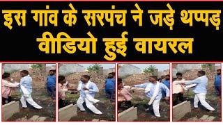 इस गांव के सरपंच को क्यो आया गुस्सा, व्यक्ति पर जड़े थप्पड़, वीडियो में देखिए पूरी सच्चाई