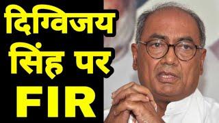 Congress नेता Digvijay Singh पर FIR, Fake News फ़ैलाने का है आरोप