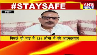 HAMIRPUR : प्रदेश में आत्महत्याओं का आंकड़ा बना चिंताजनक ! ANV NEWS HIMACHAL PRADESH !