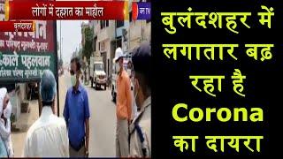 Bulandshahr   लगातार बढ़ रहा है Corona का दायरा, लोगों में दहशत का माहौल   JAN TV