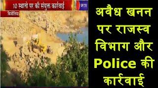 Bijolia   अवैध खनन पर राजस्व विभाग और पुलिस की कार्रवाई,10 स्थानों पर की संयुक्त कार्रवाई   JAN TV