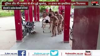पुलिस और गौ-तस्कर के बीच हुई मुठभेड़, 25 हजार का इनामिया हुआ गिरफ्तार