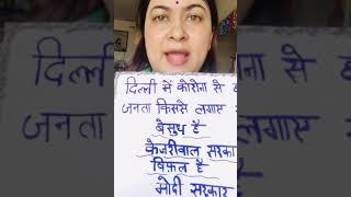कोरोना से दिल्ली में हाहाकार, जनता किससे लगाये गुहार, बेसुध है केजरीवाल, विफ़ल है मोदी सरकार