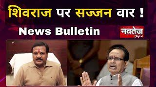 Navtej TV News Bulletin 2nd, 13 JUNE 2020  National News