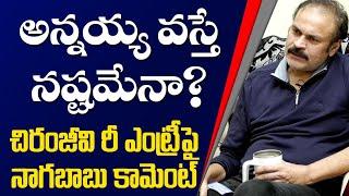 అన్నయ్య వస్తే నష్టమేనా? | Nagababu Reacts on Chiranjeevi Political Reentry | Top Telugu TV