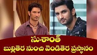 బుల్లితెర నుంచి వెండితెర ప్రస్థానం | Sushant Singh Rajput Journey TV to Movies | Top Telugu TV