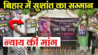 People Gather To Pay Tribute To Sushant Singh Rajput In Bihar And Demands Justice
