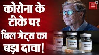 Coronavirus: Vaccine पर अरबों रुपए खर्च करने की तैयारी, सफलता पर Bill Gates का बड़ा दावा!