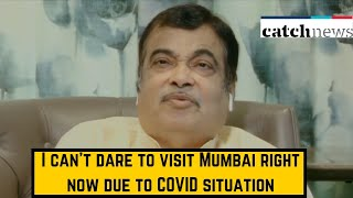 I Can't Dare To Visit Mumbai Right Now Due To COVID Situation: Nitin Gadkari | Catch News