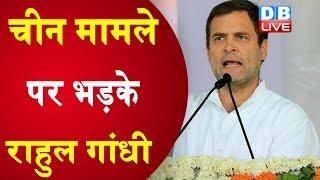 चीन मामले पर भड़के Rahul Gandhi   |प्रधानमंत्री मोदी चुप क्यों हैं- राहुल |#DBLIVE