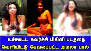 முதல் முதலில் பிகினி ,உச்ச கட்ட கவர்ச்சியில் இறங்கிய அமலா பால் | AmalaPaul Released Her Bikini