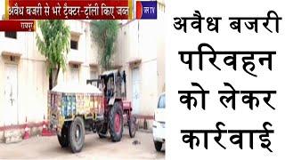 Raipur   अवैध बजरी परिवहन को लेकर कार्रवाई, भरे ट्रैक्टर- ट्रॉली किए जब्त   JAN TV