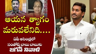 AP CM YS Jagan Pays Homage to Santhosh Babu in Assembly Session | YSRCP | TDP | Janasena | LIVE