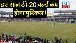 इस साल टी-20 वर्ल्ड कप होना मुश्किल !  Cricket Australia ने दिया बयान |#DBLIVE