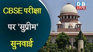 CBSE परीक्षा पर 'Supreme Court ' सुनवाई | परीक्षा रद्द करने पर विचार करे CBSE- SC |#DBLIVE