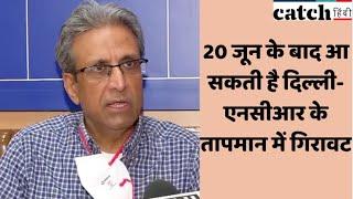 20 जून के बाद आ सकती है दिल्ली-एनसीआर के तापमान में गिरावट: आईएमडी | Catch Hindi