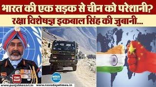 India-China border tensions एक सड़क से चीन की परेशानी की कहानी सुनिए...