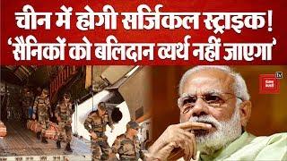 India China Tension: चीन की गुस्ताखियों पर पीएम मोदी का जवाब, बड़ी कार्रवाई का इशारा तो नहीं!