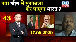 News point | भारत-चीन आमने सामने | India China border tensions live update | galwan valley | #DBLIVE