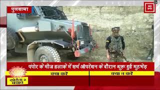 पुलवामा जिले के पंपोर इलाके में मारा गया एक आतंकी, एनकाउंटर जारी
