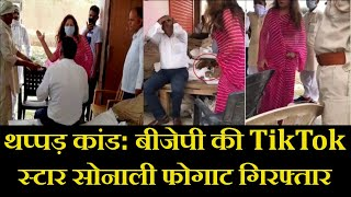 BJP TikTok Star Sonali Phogat Arrested | थप्पड़ कांड | बीजेपी की TikTok स्टार सोनाली फोगाट गिरफ्तार