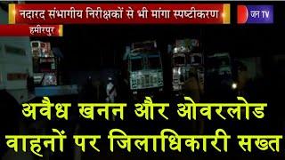 Hamirpur | अवैध खनन और ओवरलोड वाहनों पर जिलाधिकारी सख्त, सम्भागीय निरीक्षक से भी मांगा स्पष्टीकरण