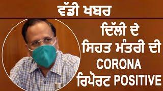 Breaking : Delhi के Health Minister Satyendra Jain की Corona टेस्ट रिपोर्ट Positive
