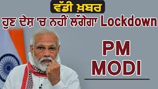 अब Lockdown नहीं, Unlock 2 की तरफ बढ़ रहा है देश : PM Modi