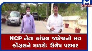 Ahmedabad: ચૂંટણી અંગે કોંગ્રસ નેતા શૈલેષ પરમારનું નિવેદન