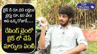 Sandeep Varma Nadimpalli About Bike Modification   Bike Racer   Top Telugu TV
