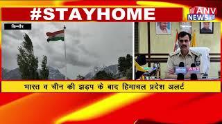 KINNAUR : भारत व चीन की झड़प के बाद हिमाचल प्रदेश अलर्ट ! ANV NEWS HIMACHAL PRADESH !