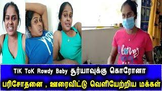 TIK TOK Rowdy Baby Surya வுக்கு கொரோனா பரிசோதனை ,வெளியே துரத்திய ஊர் மக்கள் | Rowdy Baby surya