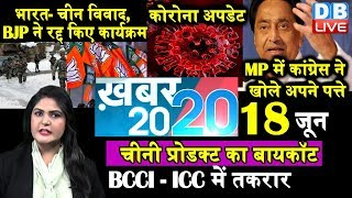 18 June 2020 | अब तक की बड़ी ख़बरे | Top 20 News | Breaking news | Latest news in hindi | #DBLIVE