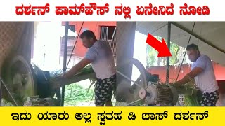 Darshan working as farmer in his own farmhouse | Challenging Star Darshan