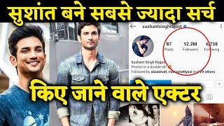Sushant Singh Rajput Becomes MOST Searched Celeb On Internet | 2 Million Followers In 3 Days